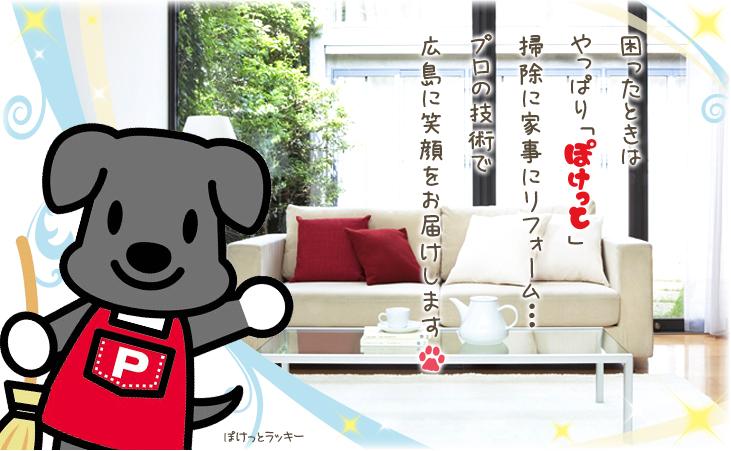 困ったときはやっぱり「ぽけっと」掃除に家事にリフォーム…プロの技術で広島に笑顔をお届けします