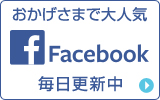 おかげさまで大人気 Facebook