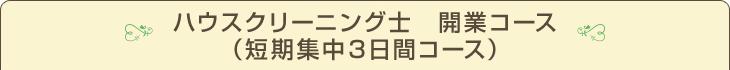 ハウスクリーニング士 開業コース(短期集中3日間コース)
