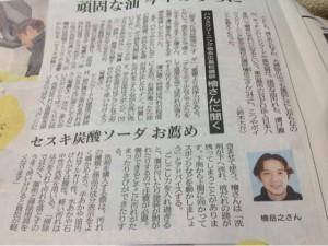 中国新聞年末大掃除記事